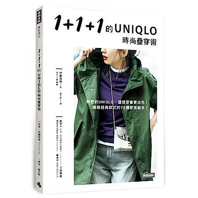 1+1+1的UNIQLO時尚疊穿術