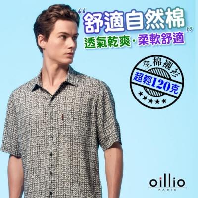 oillio歐洲貴族 超輕量透氣無感短袖襯衫 百分百純棉款式 深灰色