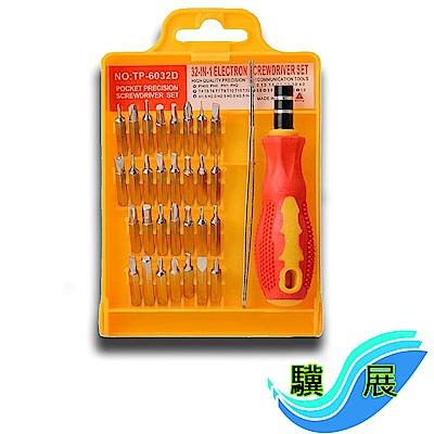 驥展 32合1螺絲起子工具組10入組