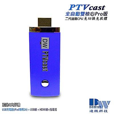 【二代鋼鐵藍】PTVcast-36B全自動雙核H.265無線影音鏡像器(送4大好)