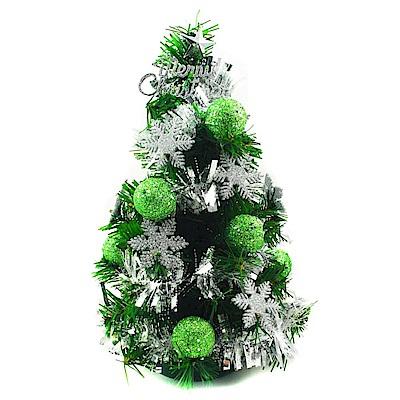 摩達客 迷你1尺(30cm)裝飾綠色聖誕樹(綠球雪花系)