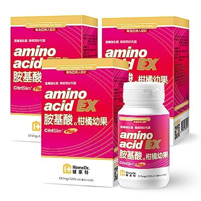 Home Dr.特濃胺基酸EX柑橘幼果Plus升級版3入(120顆/盒;共360顆)