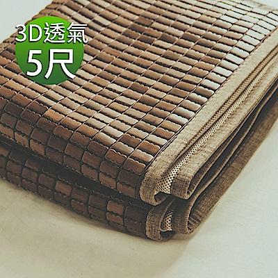 絲薇諾 涼蓆 雙人5尺 深色邊 3D透氣包邊炭化專利麻將涼蓆 竹蓆