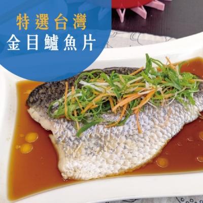 顧三頓-特選台灣金目鱸魚片x5片(每片300~400g±10%)