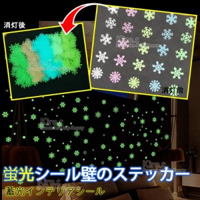 雪花夜光貼 螢光貼 營造發光下雪景色 聖誕節布置 3cm-附雙面膠 超值50片 Kiret
