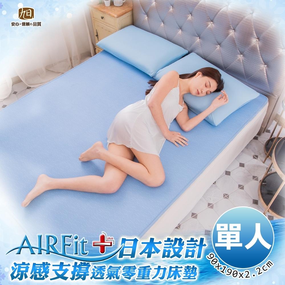 【日本旭川】夏羽親膚涼感零重力透氣床墊-單人藍