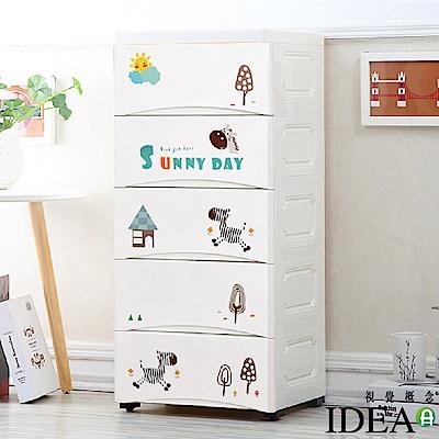 [時時樂限定]IDEA-跳躍斑馬五層多功能附輪衣物玩具收納櫃