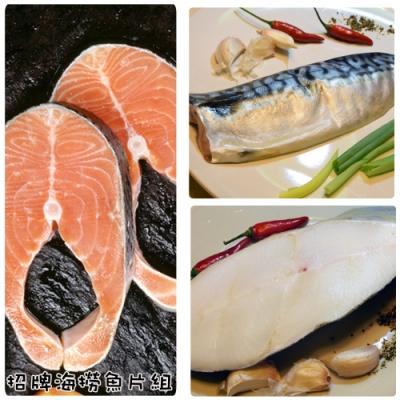鮮美家‧招牌海撈魚片組