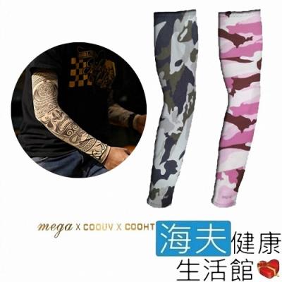 海夫健康生活館 MEGA COOUV 日本技術 抗UV 冰感 迷彩一般款 袖套_UV-M501MP/MC