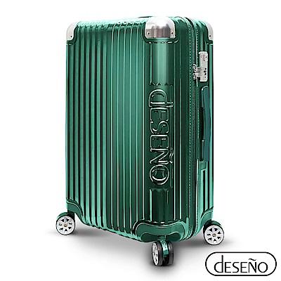 Deseno 尊爵傳奇IV-25吋防爆新型拉鍊行李箱-金屬綠
