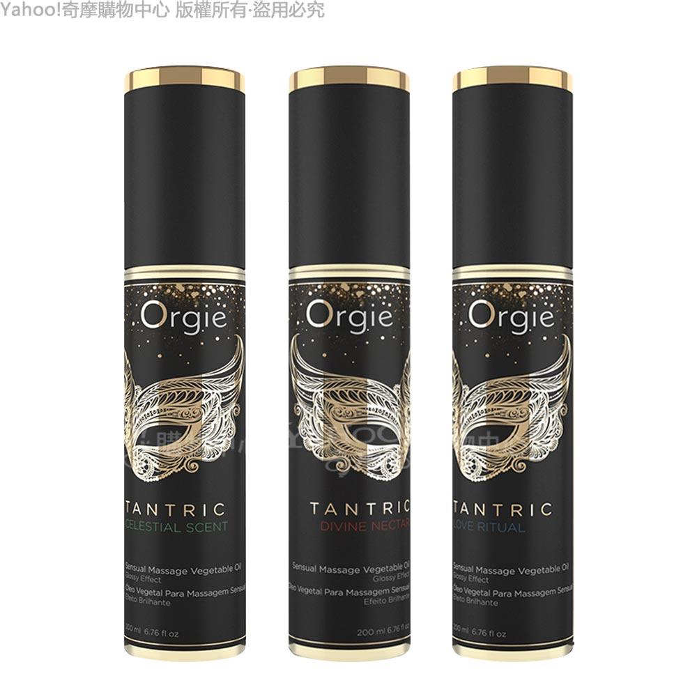 葡萄牙ORGIE-TANTRIC 坦陀羅調情按摩油(果香味)200ml