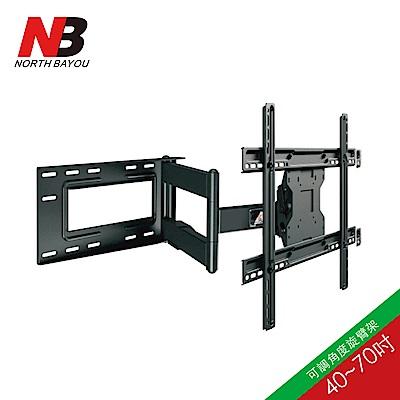 NB 40-70吋液晶萬用旋臂架/NBSP2