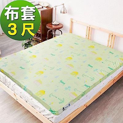 米夢家居-夢想家園-100%精梳純棉5cm床墊專用換洗布套/床套-單人3尺(青春綠)
