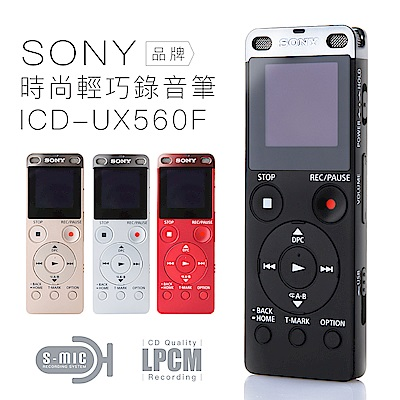 (可用券)SONY 錄音筆 ICD-UX560F 金屬輕薄 速充電 立體聲【中文平輸】