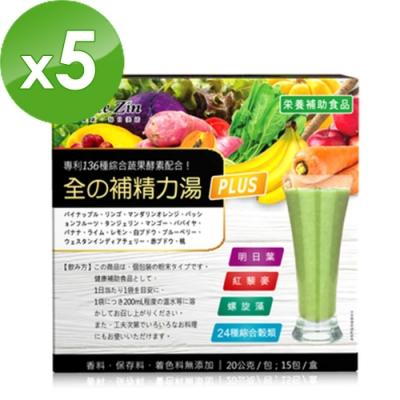 【BeeZin康萃】樂活全の補Plus精力湯x5盒(20公克/包;15包/盒)