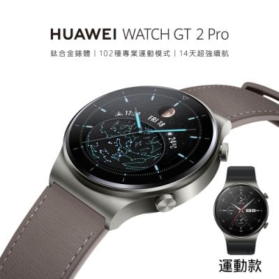 (運動款) HUAWEI 華為 WATCH GT 2 Pro 智慧手錶