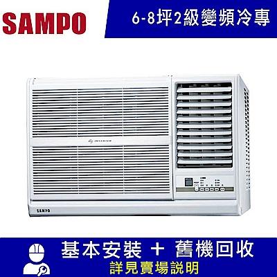 SAMPO聲寶 6-8坪 2級變頻右吹窗型冷氣 AW-PC41D