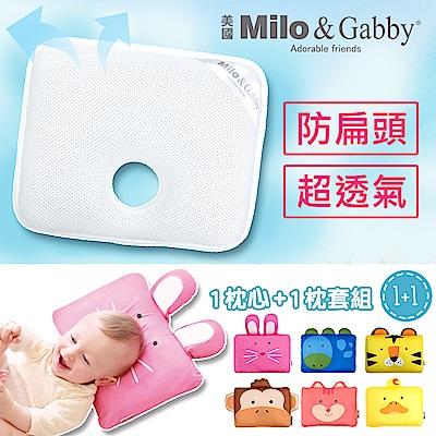 Milo&Gabby動物好朋友-超透氣防扁頭3D嬰兒枕禮盒組(Dylan恐龍)