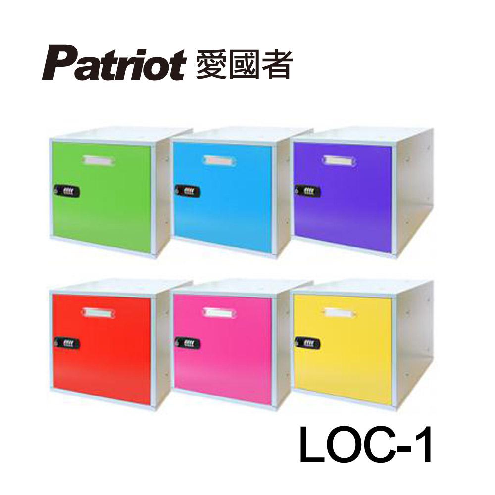 (10月送5%超贈點)愛國者組合式置物櫃LOC-1 六款顏色可選