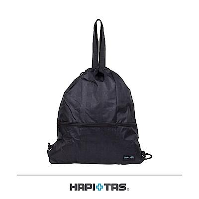 日本HAPI+TAS 防潑水 束口袋 黑色