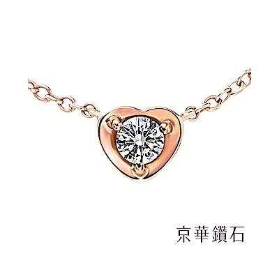 京華鑽石 戀心系列 0.09克拉 18K鑽石項鍊