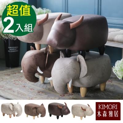 木森雅居 KIMORI 萌Q動物系列椅凳(2入)