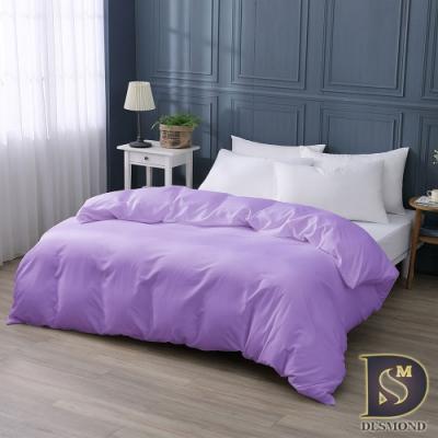 岱思夢 台灣製 素色薄被套 單人4.5x6.5尺 日系無印風 柔絲棉  夢幻紫