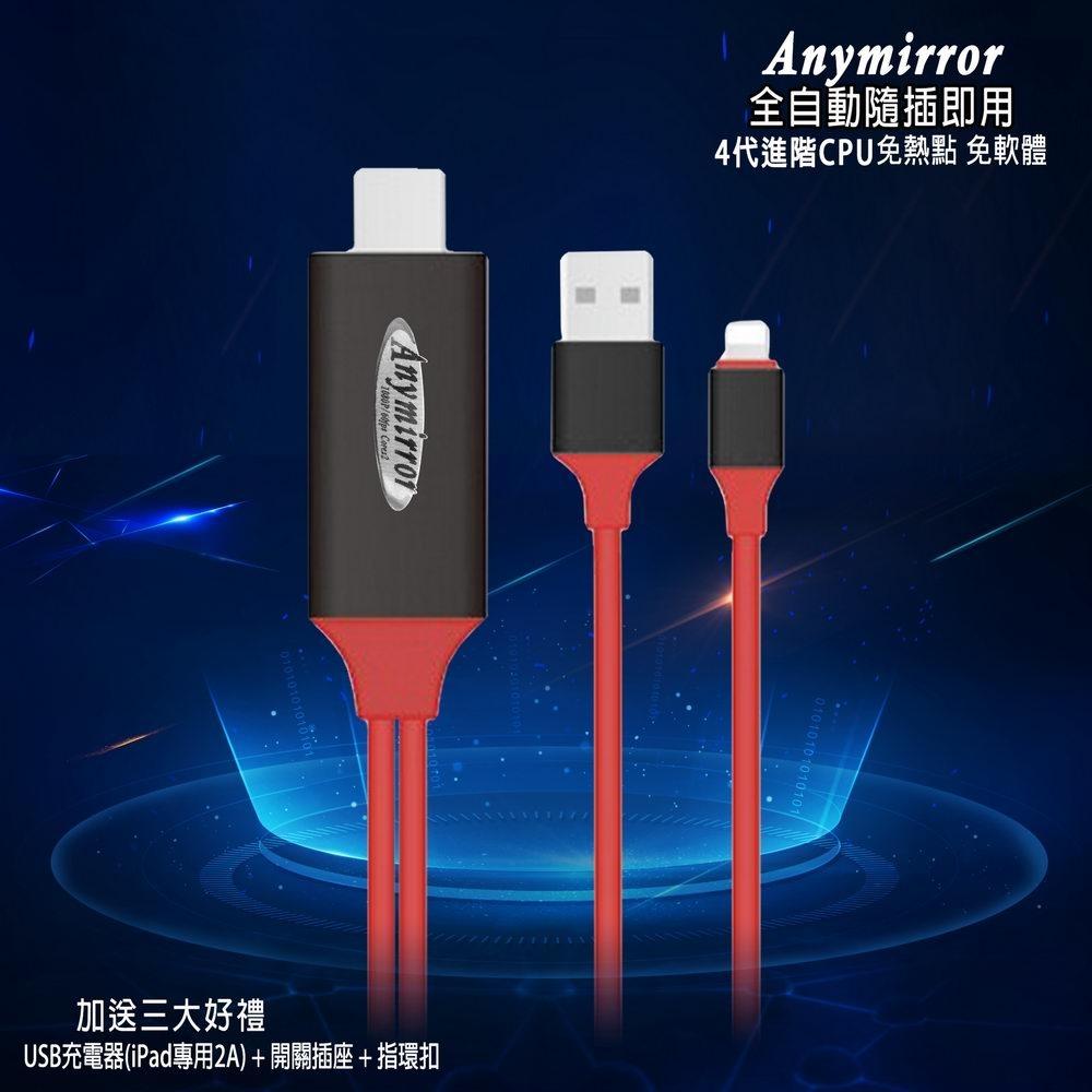 DW FR09R活力紅-四代Anymirror蘋果HDMI鏡像影音傳輸線(加送3大好禮)