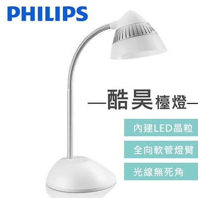 PHILIPS 飛利浦照明 酷昊 70023 LED護眼檯燈-白色 (PD015)