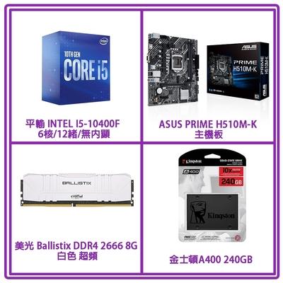 INTEL i5-10400F 6核/12緒處理器+ASUS PRIME H510M-K 主機板+ 美光 Ballistix DDR4 2666 8G 超頻記憶體+ 金士頓A400 240GB SSD