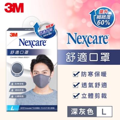 3M 8550+ Nexcare 舒適口罩升級款-深灰色(L)