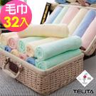 TELITA 典雅素色易擰乾毛巾(超值32入組)