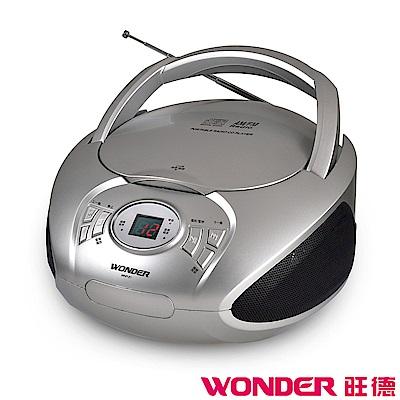 WONDER旺德 手提CD音響 WHP-51