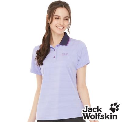 【Jack wolfskin 飛狼】女 抗菌除臭 排汗短袖衣 POLO衫『紫』