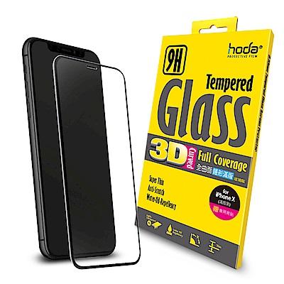 【hoda】iPhone Xs Max 3D全曲面隱形滿版9H鋼化玻璃保護貼