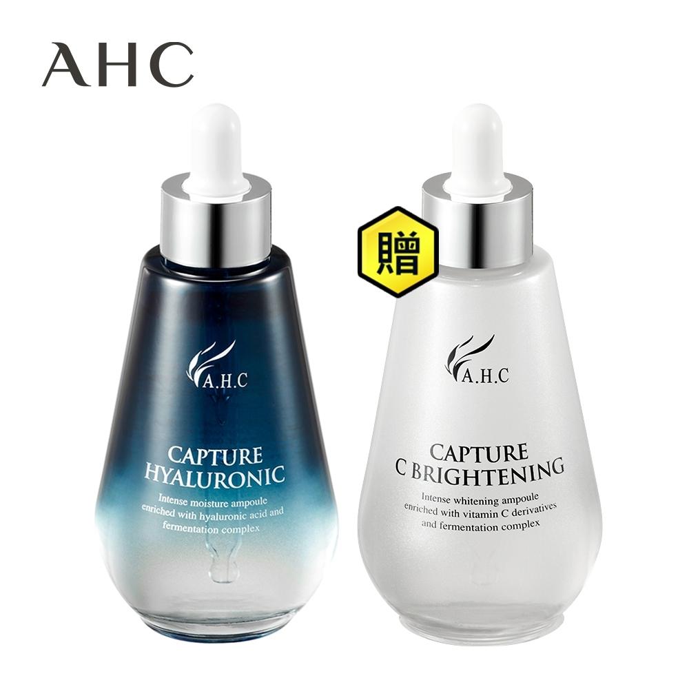 (2入組)官方直營AHC 精華安瓶50ML 專櫃級活性酵母精華 實現肌膚彈嫩透亮