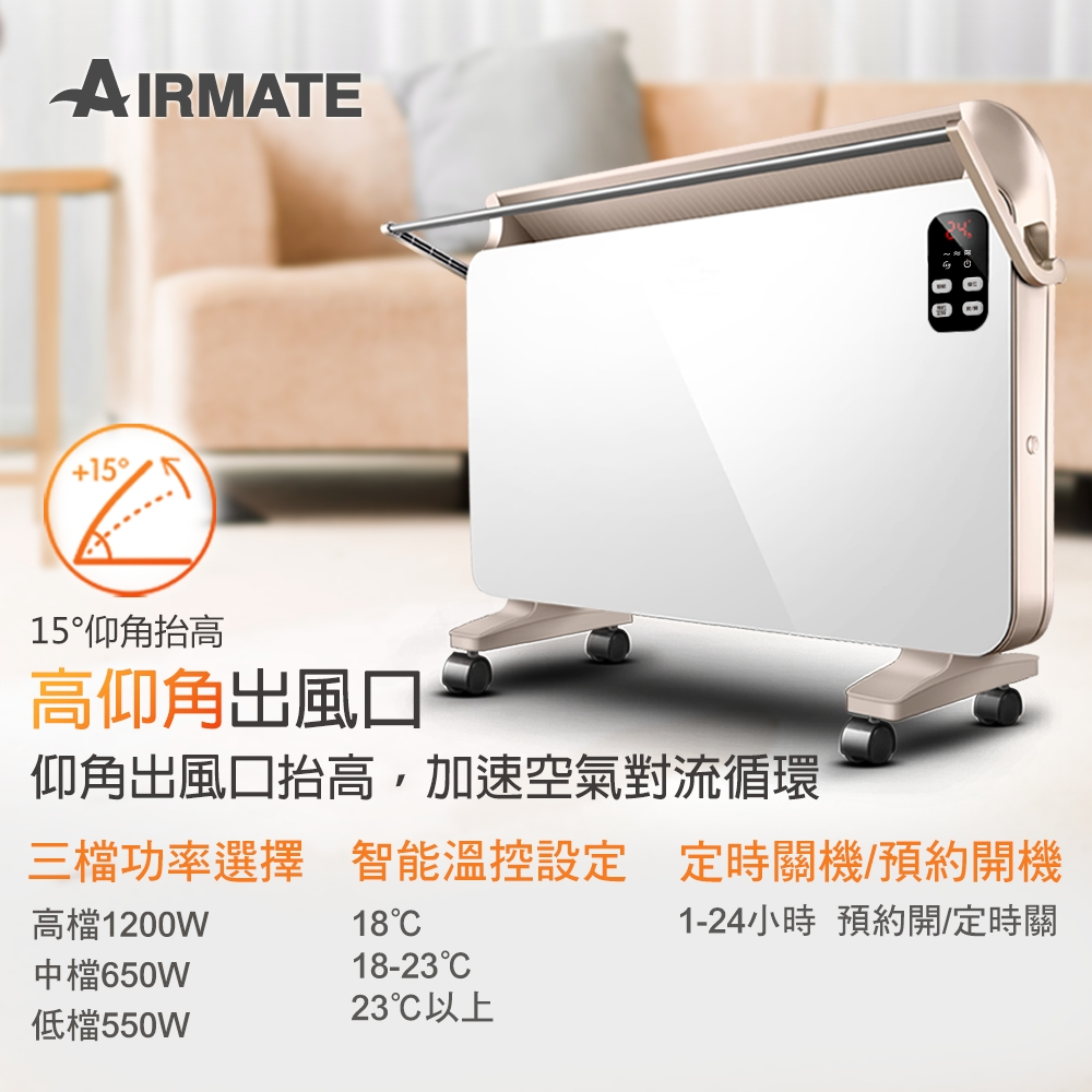 AIRMATE艾美特 對流式電暖器 HC12103R【24hr出貨】