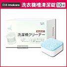 【日本Imakara】洗衣機槽汙垢清潔錠 10顆/盒 獨立包裝(滾筒式和直立式皆適用)