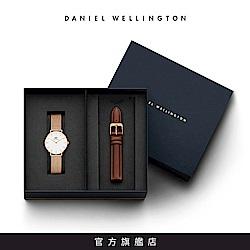 DW 禮盒 官方旗艦店 32mm米蘭金屬編織錶+深棕真皮錶帶(編號01)