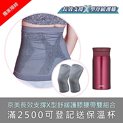 『孝親自用』京美長效支撐X型舒緩護膝腰帶雙組合