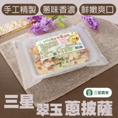 三星農會 三星翠玉蔥披薩 (600g / 4片 / 盒 x5盒)