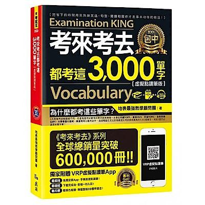 考來考去都考這3,000單字【虛擬點讀筆版】(免費......