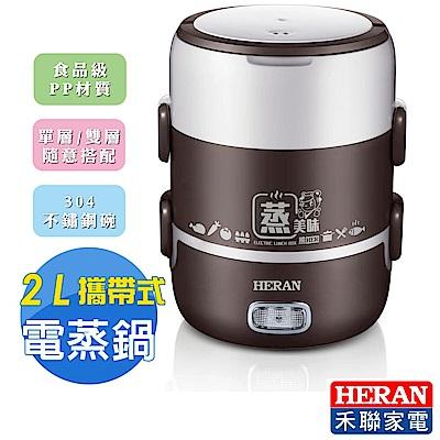 HERAN禾聯 2L攜帶式多功能雙層蒸鍋(HSC-2101)
