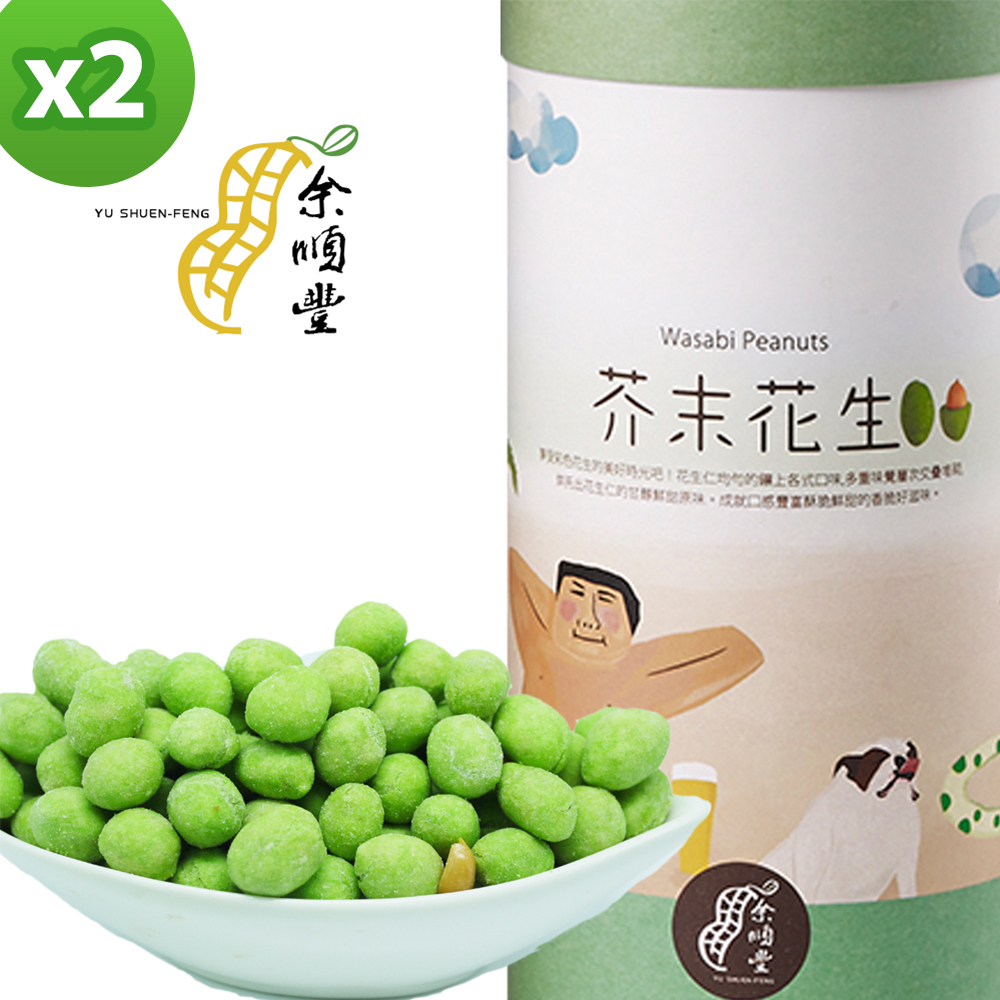 余順豐 裹粉花生-芥末花生(260g)x2罐