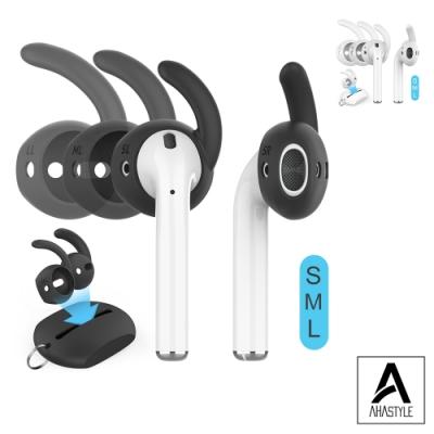 AHAStyle 防掉耳掛式耳機套 (3組入 附收納套)
