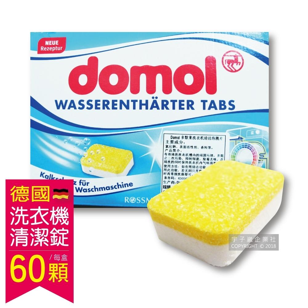 德國ROSSMANN domol-洗衣機槽汙垢清潔錠 60顆/盒獨立包裝(滾筒式和直立式)