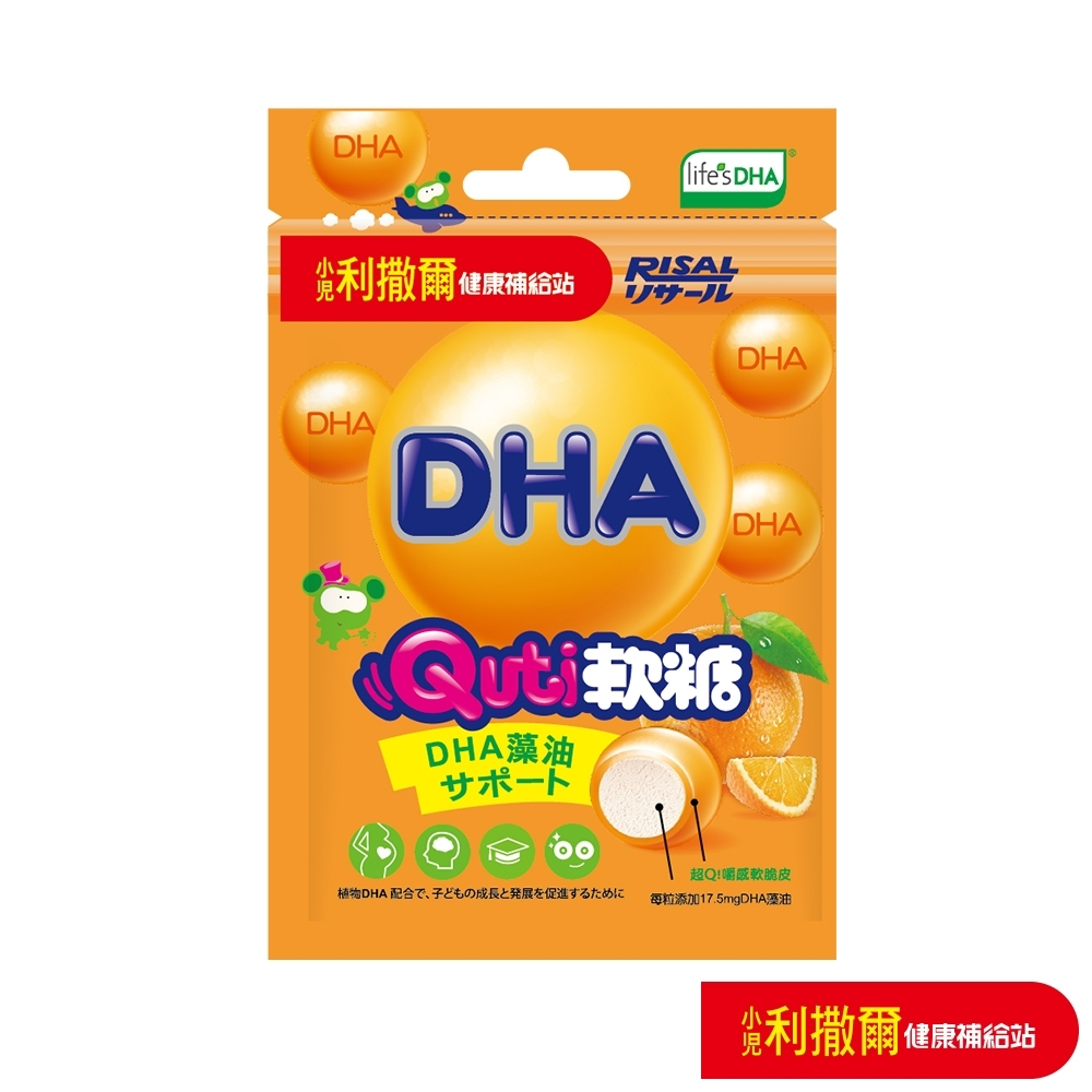 【小兒利撒爾】Quti軟糖 DHA藻油配方(10顆/包)