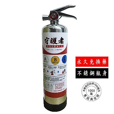【防災專家】保固十年!守護者3型環保氣體HFC-236不銹鋼滅火劑 永久免換藥