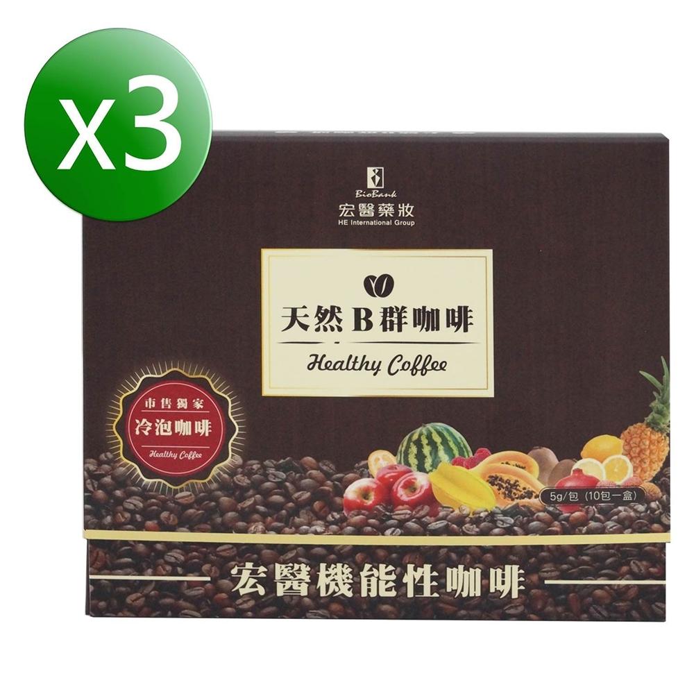 【宏醫生技】B群機能性咖啡單盒(3盒)