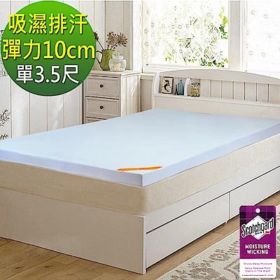 LooCa 吸濕排汗彈力10cm記憶床墊-單大3.5(三色任選)